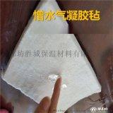 郑州稠油热采注蒸汽管道保温二氧化硅气凝胶毡