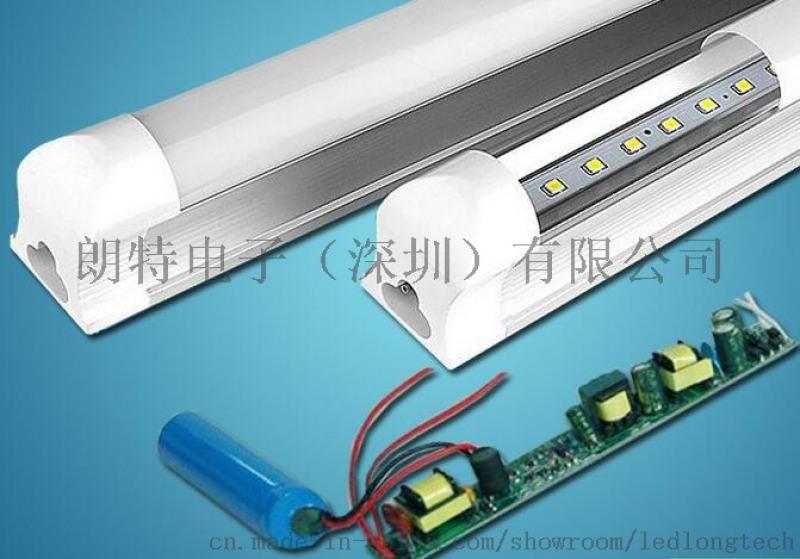 朗特应急LED日光灯管+雷达感应功能
