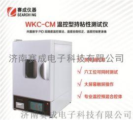 赛成品牌WKC-CM医用贴剂持粘测试仪