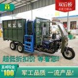 雙後橋三輪摩托垃圾車三輪摩托掛桶垃圾車雙後橋至尊版