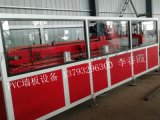 PVC墙板生产线 PVC型材板材设备 发泡设备