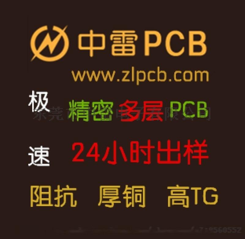 中雷电子PCB  急速免费48H加急打样