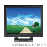 哈咪15寸H156A工业级高清液晶显示器