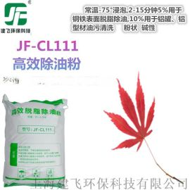 JF-CL111 工业金属铝锌合金高效强力除油粉
