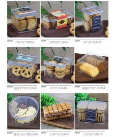PS注塑食品盒塑料透明饼干盒 糖果盒曲奇糕点塑料盒
