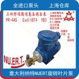 進口黃銅防爆高壓泵PR4AS系列Exd2BT4