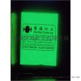 長餘輝蓄光自發光顏料,注塑,印刷用夜光粉