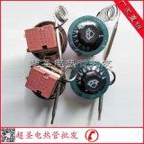 溫度控制(調節)器 開水器溫控器