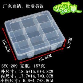 SYC-209塑料分割式透明9格pp收纳盒子