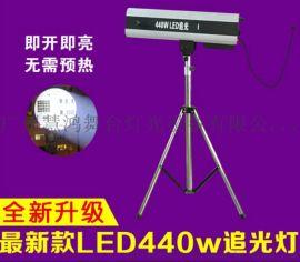 LED追光灯 440W追光灯 舞台婚庆追光灯