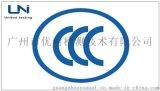 净水器 3C认证