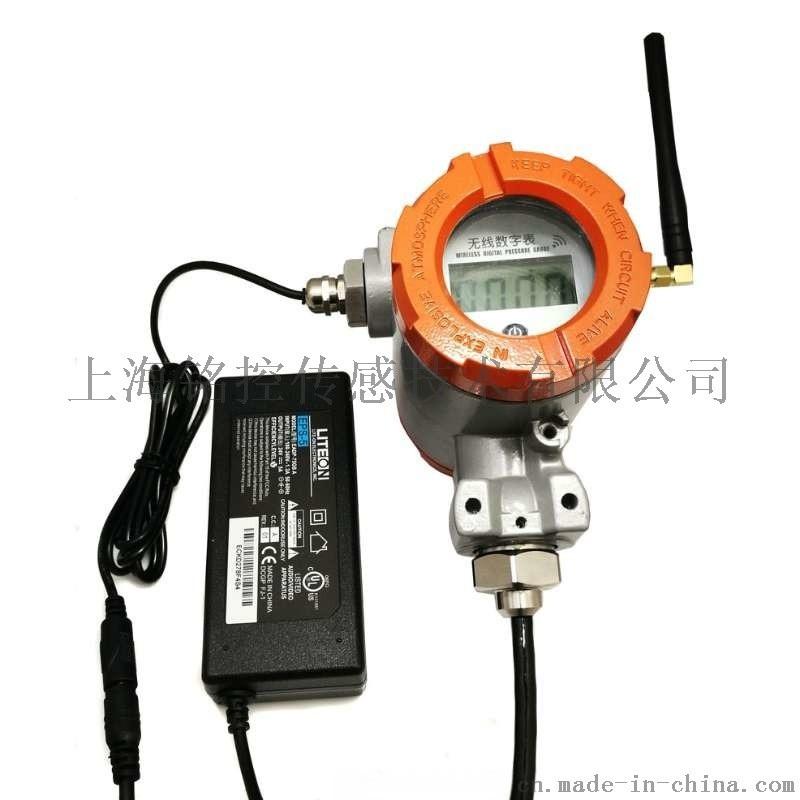 上海铭控 MD-S270消防管网压力监测系统