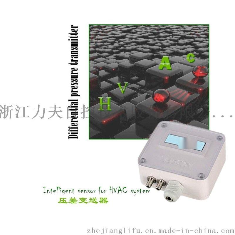 暖通恆壓餘壓感測器,LFM11數顯微差壓變送器