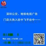 深圳全线公交上,广告位招租,公交广告