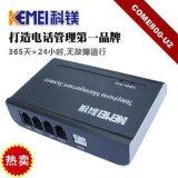 电话管理系统(COME800-U2)