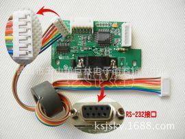 英展带R232接口的通讯主板 英展电子秤配件 通讯主板