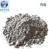 碳化钨粉99.8% 45-15μm硬质合金碳化钨粉