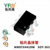 贴片晶体管MMDTX441DW SOT-363封装 YFW/佑风微品牌