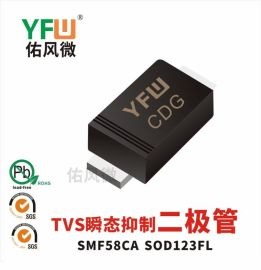 SMF58CA SOD123FL贴片瞬态抑制二极管印字CDG 佑风微YFW品牌