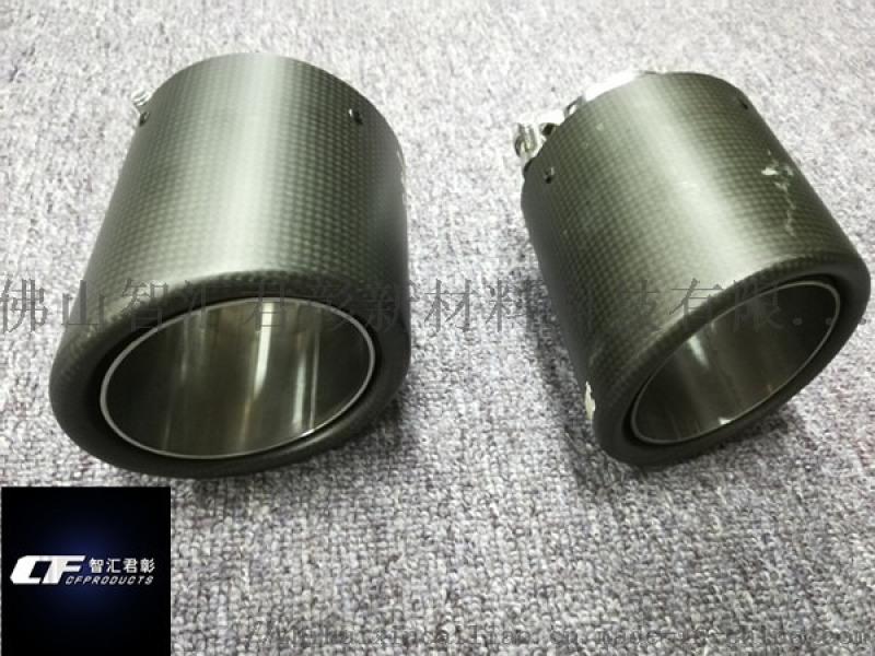 智匯君彰定製天蠍同款碳纖維排氣管汽車通用