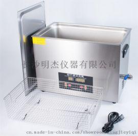 长沙明杰超声波清洗机 超音波清洗机 超声波清洗仪