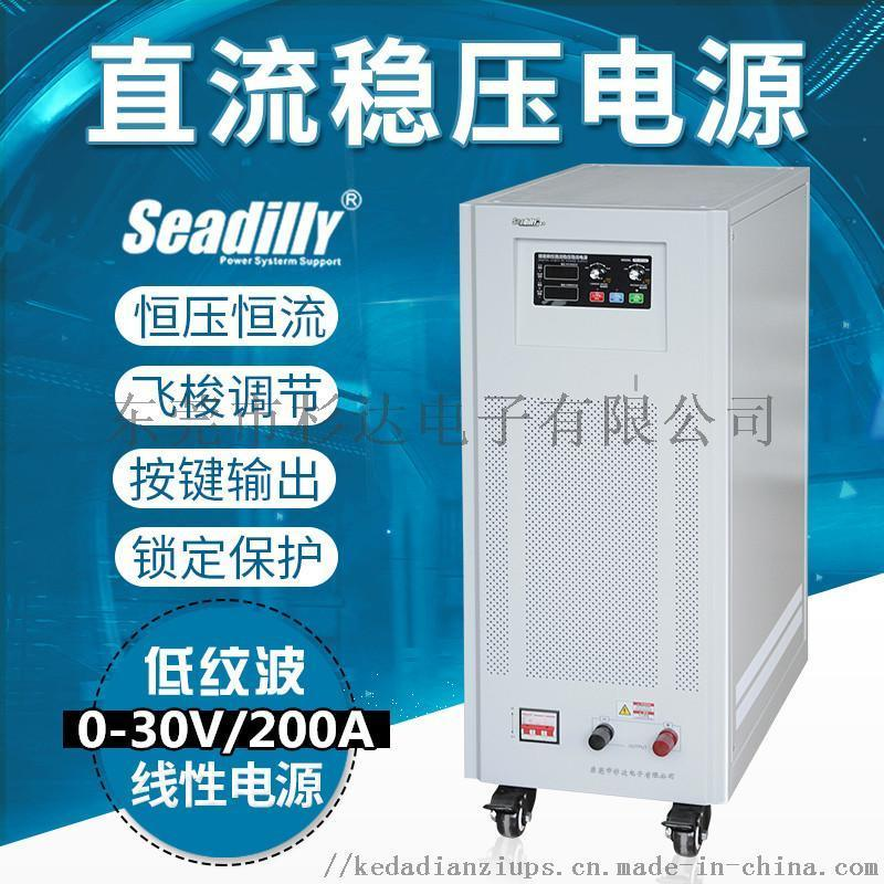 杉达SDL30-200S大功率线性直流稳压电源