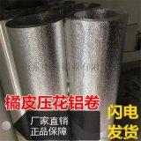 大連0.5毫米壓花鋁1060橘皮鋁卷保溫鋁皮