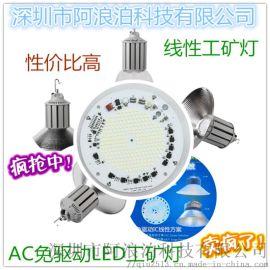 AC免驱动工矿灯厂家 深圳LED工矿灯厂家