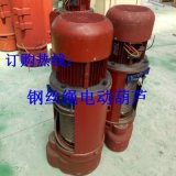 CD1/2/3/5/10/16/32噸鋼絲繩電動葫蘆