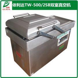 深圳食品双室真空封口机 澜石真空抽气双室真空包装机