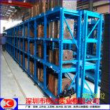 重型模具货架 东莞货架 厂家模具货架服务周到