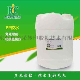 工厂供应PE胶水|PE胶水厂家|免处理剂PE胶水