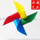 厂家定制彩色PP风车 儿童塑料风车节日宣传广告风车