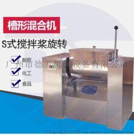 【德工机械】  现货 单桨槽型混合机搅拌机