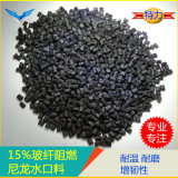 耐磨耐高温黑色15%玻纤阻燃尼龙水口料