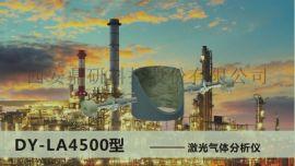 DY-LA4500激光气体分析仪