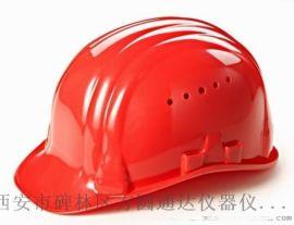 西安玻璃钢安全帽15909209805