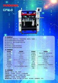 路远国产贴片机 CPM-II 小家电多功能贴片机
