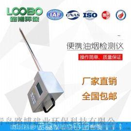 LB-7025A型便携式智能直读油烟检测仪