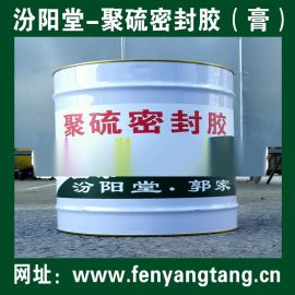 聚硫密封膠,聚硫密封膏,聚硫密封膠(膏)生產廠家