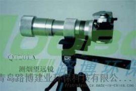 路博QT201A照相记时测烟望远镜