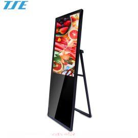 43寸立式液晶广告机商用显示器折叠电子水牌广告机