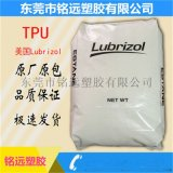 阻燃級TPU 1154 D 50 耐磨聚氨酯