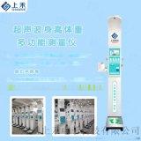 河南上禾SH-10XD超声波身高体重测量仪多少钱