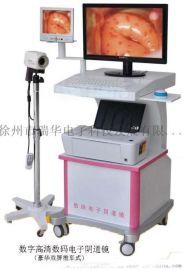 高清数码电子妇检镜生产厂家