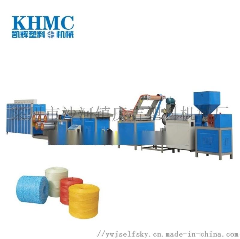 吃PP/PE颗粒捆扎绳打包绳生产设备提供配方包调试