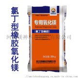 氯丁型橡胶专用氧化镁 品质好 氧化镁一袋代发