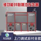 工廠專用生物質蒸汽發生器