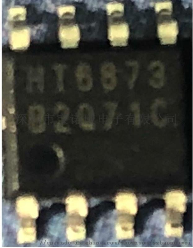 音響功放IC HT6873