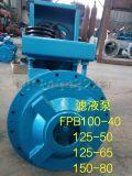 不锈钢滤液泵 FPB100-40